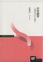 日本語学-母語のすがたと歴史-放送大学教材