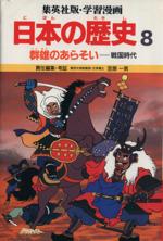 群雄のあらそい 群雄のあらそい(学習漫画 日本の歴史8)(児童書)