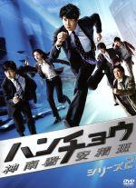 ハンチョウ~神南署安積班~シリーズ2 DVD-BOX(通常)(DVD)