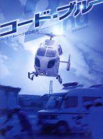 コード・ブルー ドクターヘリ緊急救命 THE SECOND SEASON DVD-BOX(通常)(DVD)