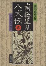 南総里見八犬伝(5)(単行本)