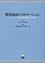 慣用連語とコロケーション コーパス・辞書(単行本)