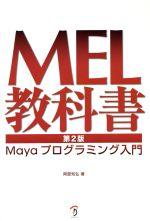 MEL教科書 第2版(単行本)