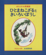 ひとまねこざるときいろいぼうし オリジナル原画版(児童書)