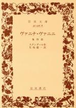 ヴァニナ・ヴァニニ 他四篇(岩波文庫)(文庫)