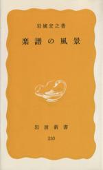 楽譜の風景(岩波新書)(新書)