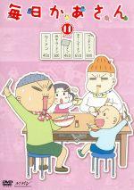 毎日かあさん11(通常)(DVD)