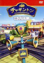 チャギントン 第11巻 ブルースターのはじめてウォッチング(通常)(DVD)