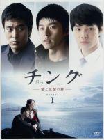 チング~愛と友情の絆~DVD-BOX I(三方背BOX付)(通常)(DVD)