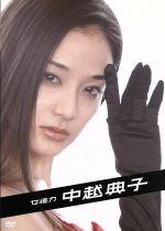 女優力 中越典子(通常)(DVD)