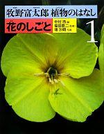 牧野富太郎植物のはなし-花のしごと(1)(児童書)