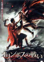 オリンポスの戦い(通常)(DVD)