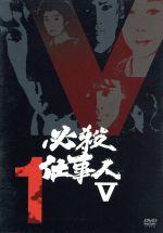 必殺仕事人V VOL.1(通常)(DVD)