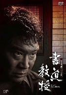 生誕100年記念 松本清張ドラマスペシャル 書道教授(通常)(DVD)
