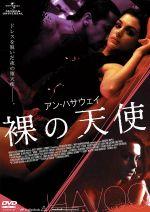 裸の天使(通常)(DVD)