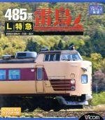 485系 L特急雷鳥 宮原総合運転所~大阪~金沢(Blu-ray Disc)(BLU-RAY DISC)(DVD)