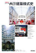 カラー版 西洋建築様式史(単行本)