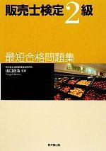 販売士検定2級最短合格問題集(DO BOOKS)(単行本)
