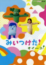 NHKDVD みいつけた!オイース!(通常)(DVD)
