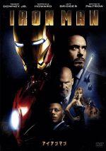 アイアンマン(通常)(DVD)