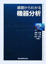基礎からわかる機器分析(物質工学入門シリーズ)(単行本)