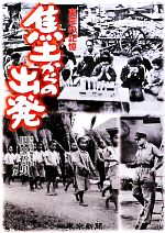焦土からの出発 東京の記憶(単行本)