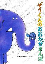 ぞうくんのおおかぜさんぽ(こどものとも絵本)(児童書)