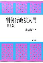 判例行政法入門(単行本)