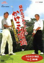NHK趣味悠々 悩めるゴルファーのかけこみ道場~高松志門・奥田靖己が伝授 ゆるゆるの極意 VOL.1(基本編)(通常)(DVD)