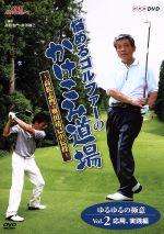 NHK趣味悠々 悩めるゴルファーのかけこみ道場~高松志門・奥田靖己が伝授 ゆるゆるの極意 VOL.2(応用・実践編)(通常)(DVD)