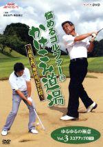 NHK趣味悠々 悩めるゴルファーのかけこみ道場~高松志門・奥田靖己が伝授 ゆるゆるの極意 VOL.3(スコアアップの秘訣)(通常)(DVD)