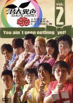 潜在異色 vol.2~人気芸人が初めて見せるヒミツの出し物~(通常)(DVD)