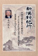 新漢詩紀行 BOX(BOX、手ぬぐい、副読本2冊)(通常)(DVD)