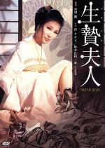 生贄夫人(通常)(DVD)