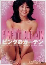 ピンクのカーテン(通常)(DVD)