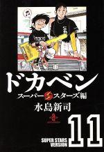 ドカベン スーパースターズ編(文庫版)(11)秋田文庫
