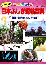 まるごとわかるびっくり!日本ふしぎ探検百科-動物・植物のふしぎ探検(3)(児童書)