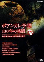 ポアンカレ予想・100年の格闘~数学者はキノコ狩りの夢を見る~(通常)(DVD)