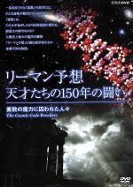 リーマン予想・天才たちの150年の闘い~素数の魔力に囚われた人々~(通常)(DVD)