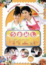 うまめしダイエット Vol.1(通常)(DVD)