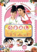 うまめしダイエット Vol.2(通常)(DVD)