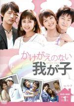 かけがえのない我が子 DVD-BOX1(通常)(DVD)