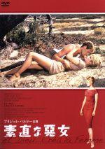 素直な悪女 HDニューマスター版(通常)(DVD)