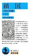 鎖国 日本の悲劇(岩波文庫)(上)(文庫)