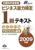 '09 ビジネス能力検定1級テキスト(単行本)