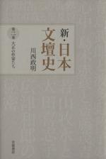 新・日本文壇史-大正の作家たち(2)(単行本)