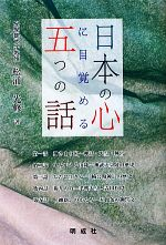 日本の心に目覚める五つの話(単行本)
