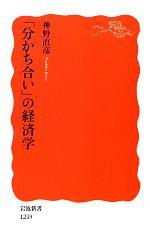 「分かち合い」の経済学(岩波新書)(新書)