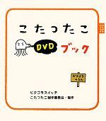 ピタゴラスイッチ こたつたこDVDブック(DVD1枚付)(児童書)
