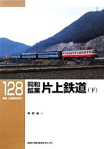 同和鉱業片上鉄道(RM LIBRARY)(下)(単行本)
